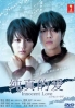 Innocent Love (Japanese TV Series)